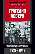 Трагедия абвера. Немецкая военная разведка во Второй мировой войне. 1935-1945
