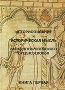 Историописание и историческая мысль западноевропейского средневековья. В 3 книгах. Книга 1