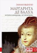 Маргарита де Валуа. История женщины, история мифа