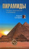 Пирамиды. Загадки строительства и назначение