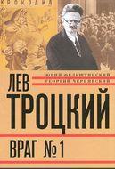 Лев Троцкий. Книга 4. Враг № 1. 1929-1940