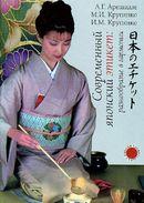Современный японский этикет. Разнообразие в гармонии