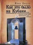 Как это было на Кубани... Репрессии против греков Краснодарского края