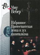 Избранное. Протестантская этика и дух капитализма