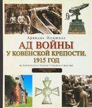 Ад войны у ковенской крепости. 1915 год