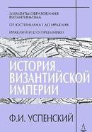 История Византийской империи. Периоды 1-3
