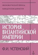 История Византийской империи. Периоды 4-5