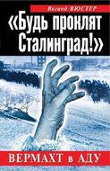 Будь проклят Сталинград!» Вермахт в аду
