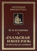 """""""Галльская империя"""" от Постума до Тетриков"""