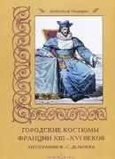 Городские костюмы Франции XIII–XVI веков
