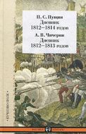 П. С. Пущин. Дневник 1812-1814 годов. А. В. Чичерин. Дневник 1812-1813 годов