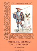 Костюмы Европы XVI–XVIII веков. Ж. Дюплесси