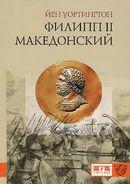 Филипп II Македонский