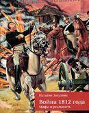 Война 1812 года. Мифы и реальность