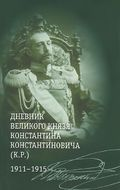 Дневник великого князя Константина Константиновича (К.Р.). 1911-1915