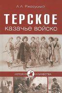 Терское казачье войско