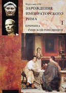 Зарождение императорского Рима. В 2 томах. Том 1. Причина римской революции