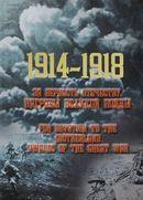 1914-1918. За верность Отечеству. Награды великой войны