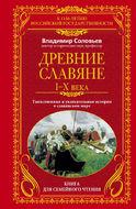 Древние славяне I-X века. Таинственные и увлекательные истории о славянском мире