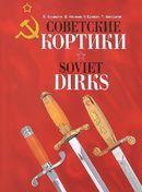 Советские кортики / Soviet Dirks