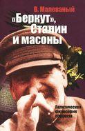 """""""Беркут"""", Сталин и масоны. Политическая философия спецназа"""