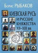 Киевская Русь и русские княжества XII-XIII вв.