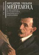 Фредерик Уильям Мейтленд и английская историография критического направления