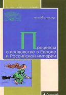 Процессы о колдовстве в Европе и Российской империи