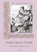 Римская история. Рисунки Б. Пинелли