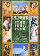 Хрестоматия. История мировых религий