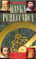 Наука Ренессанса. Триумфальные открытия и достижения естествознания времени Парацельса и Галилея. 1450-1630