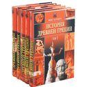 История Древней Греции (комплект из 5 книг)