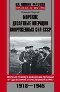 Морские десантные операции вооруженных сил СССР. Морская пехота в довоенный период и в годы Великой Отечественной войны. 1918-1945