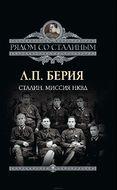 Сталин. Миссия НКВД