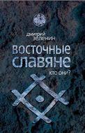 Восточные славяне. Кто они?