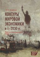 Контуры мировой экономики в 1-2030 гг. Очерки по макроэкономической истории