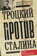 Троцкий против Сталина. Эмигрантский архив Троцкого. 1933-1936