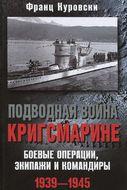 Подводная война кригсмарине. Боевые операции, - экипажи и командиры. 1939-1945