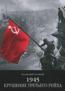 1945. Крушение 3 рейха