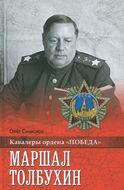 Маршал Толбухин
