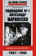 Подводник № 1 Александр  Маринеско 1941-1945 Документальный портрет