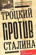 Троцкий против Сталина. Эмигрантский архив Троцкого 1929-1932