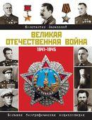 Великая Отечественная война. Большая биографическая энциклопедия