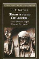 Жизнь и труды Сильвестра, наставника царя Ивана Грозного