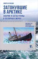 Затонувшие суда. Аварии и катастрофы в полярных морях