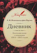 Дневник. Воспоминания о кампании 1914-1915 годов