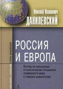 Россия и Европа. Взгляд на культурные и политические отношения славянского мира к германо-романскому