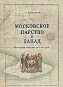 Московское царство и Запад. Исторические очерки