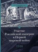 Участие Российской империи в Первой мировой войне (1914-1917). 1916 год. Сверхнапряжение