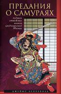Предания о самураях. Подвиги отважных воинов средневековой Японии